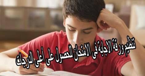 تنظيم ورقة الاجابة فى الامتحان للحصول على أعلى الدرجات