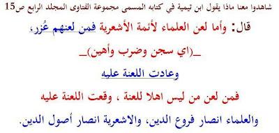 fakta wahabi