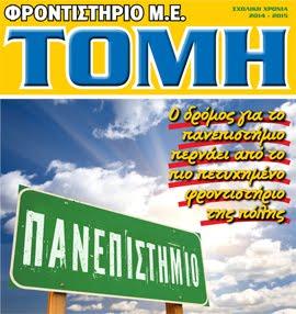 ΦΡΟΝΤΙΣΤΗΡΙΟ Μ.Ε. ΤΟΜΗ