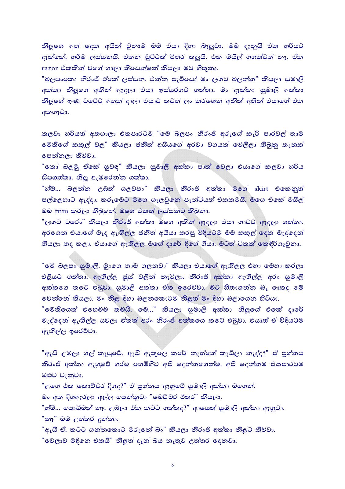 Sinhala wal katha http www serbagunamarine com sinhala wela katha