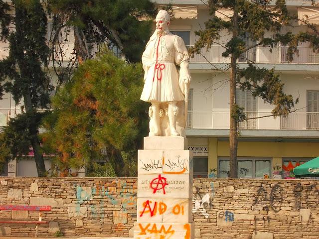 Αίσχος....Βεβήλωσαν τα αγάλματα των Αθανάσιου Διάκου και Αναστάσιου Καρατάσου