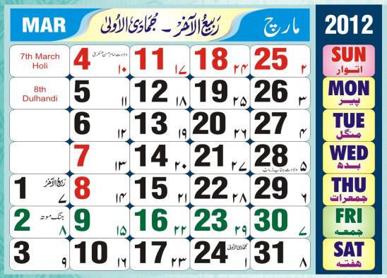 Mumbai Shia News: Calendar March - 2012 - Islamic and English Dates