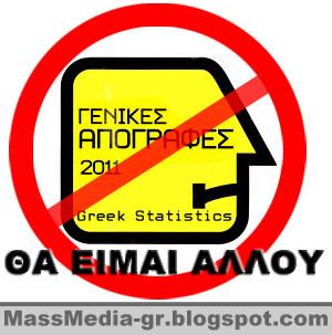 Απογραφή 2011 massmedia-gr