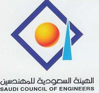 Zmniejsza się liczba osób z fałszywymi dyplomami inżynierskimi w Saudi