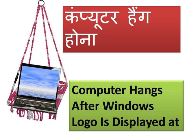 कंप्यूटर को हैंग होने से कैसे रोकें