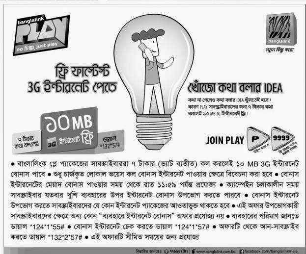 Banglalink-Play-10MB-Free-3G-Internet-Data-Free-on-7Tk-Voice-Outgoing-Calls-To-Register-Dial-13257