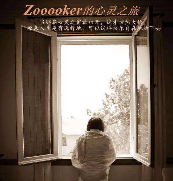 zooooker的心灵之旅