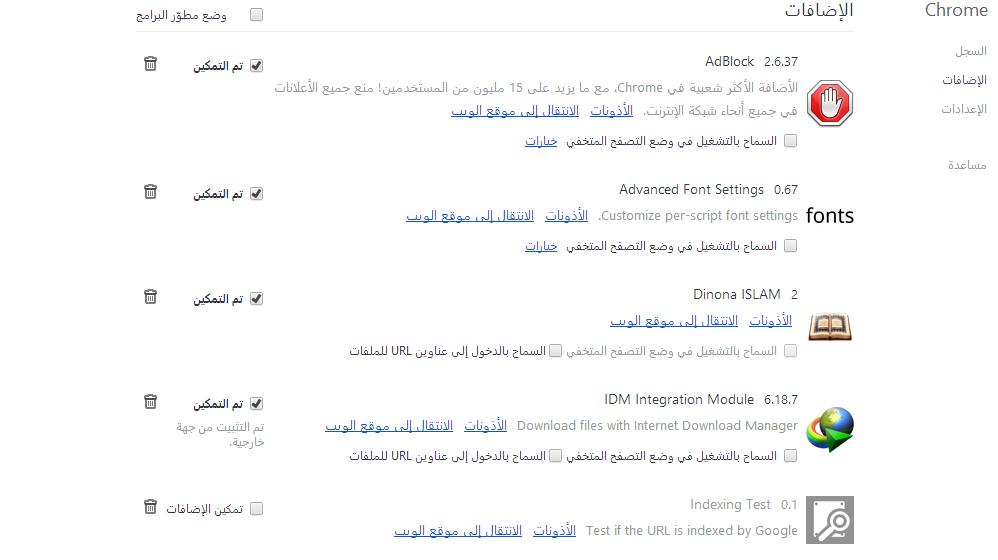 الطريقة الصحيحة لحذف الاعلانات المزعجة Ads by OnlineBrowserAdvertising