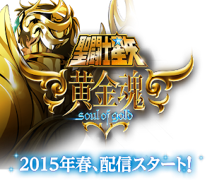 Saint Seiya Soul of Gold Capitulo 2