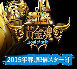 Saint Seiya Soul of Gold Capitulo 2 sub español