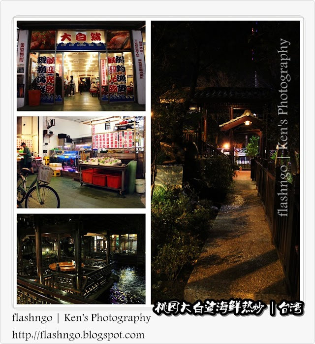 台湾初体验(4) - 桃园 | 大白鲨海鲜热炒
