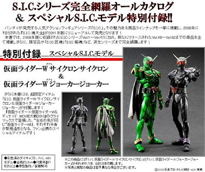SIC Limited Kamen Rider W CCyclone and JJoker