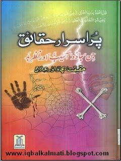 Purisrar Haqaiq Jinn,Jadu,Aasaib Aur Nazr-e-Bad