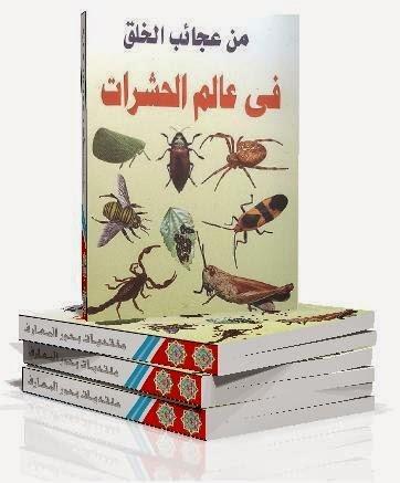 من عجائب الخلق في عالم الحشرات - محمد إسماعيل الجاويش pdf