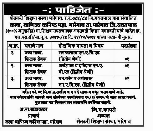 Jobs at Yavatmal 2015