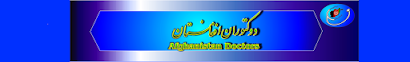 وبسایت دوكـتوران افغانستان