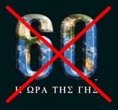 Δεν συμμετέχω στον ΣΚΟΤΑΔΙΣΜΟ της παγκόσμιας οικολογικής ελιτείας