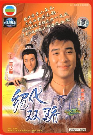 Song Hùng Kỳ Hiệp (1987) - FFVN - (20/20)