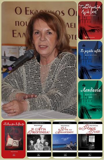 Μαίρη Βούλγαρη, η συγγραφέας των αισθημάτων