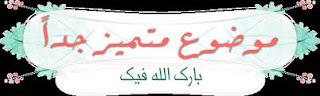 قرأها الكافر فأسلم.....إقرأها يا مسلم