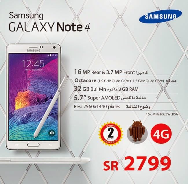 عرض تقسيط جوال Samsung Galaxy Note 4 من جرير