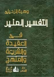 Download Kitab Tafsir Munir