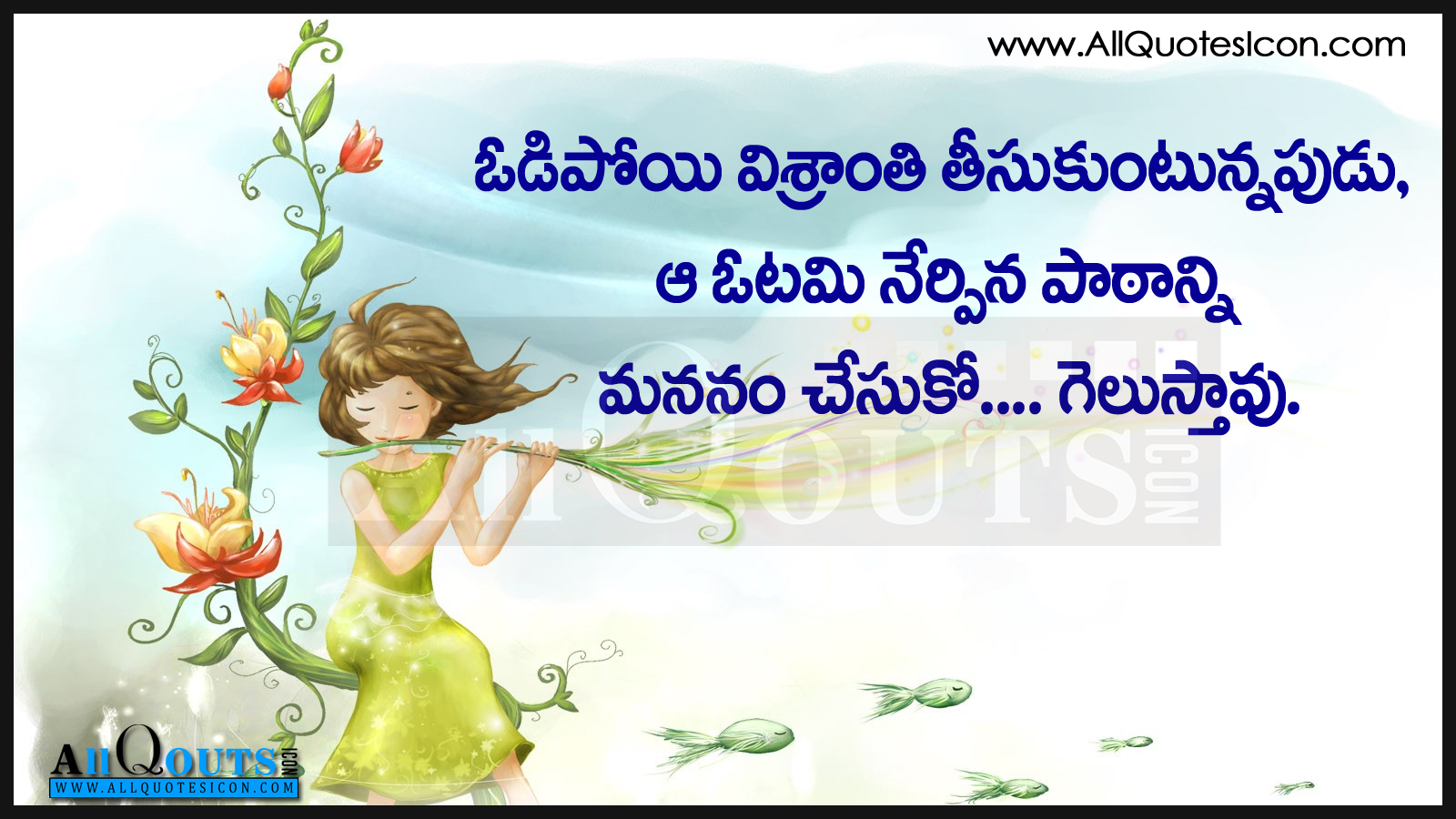 awesome telugu quotes and hd pictures life motivational