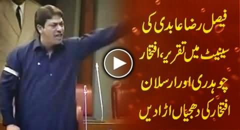 historical speech of faisal raza abidi in senate blasts