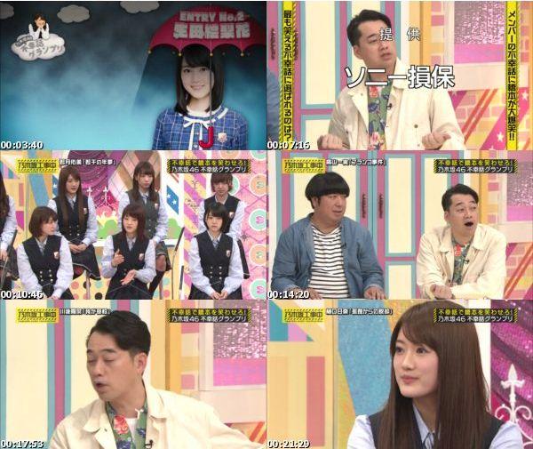 [TV-Variety] 乃木坂工事中 – 2016.09.04 – #70