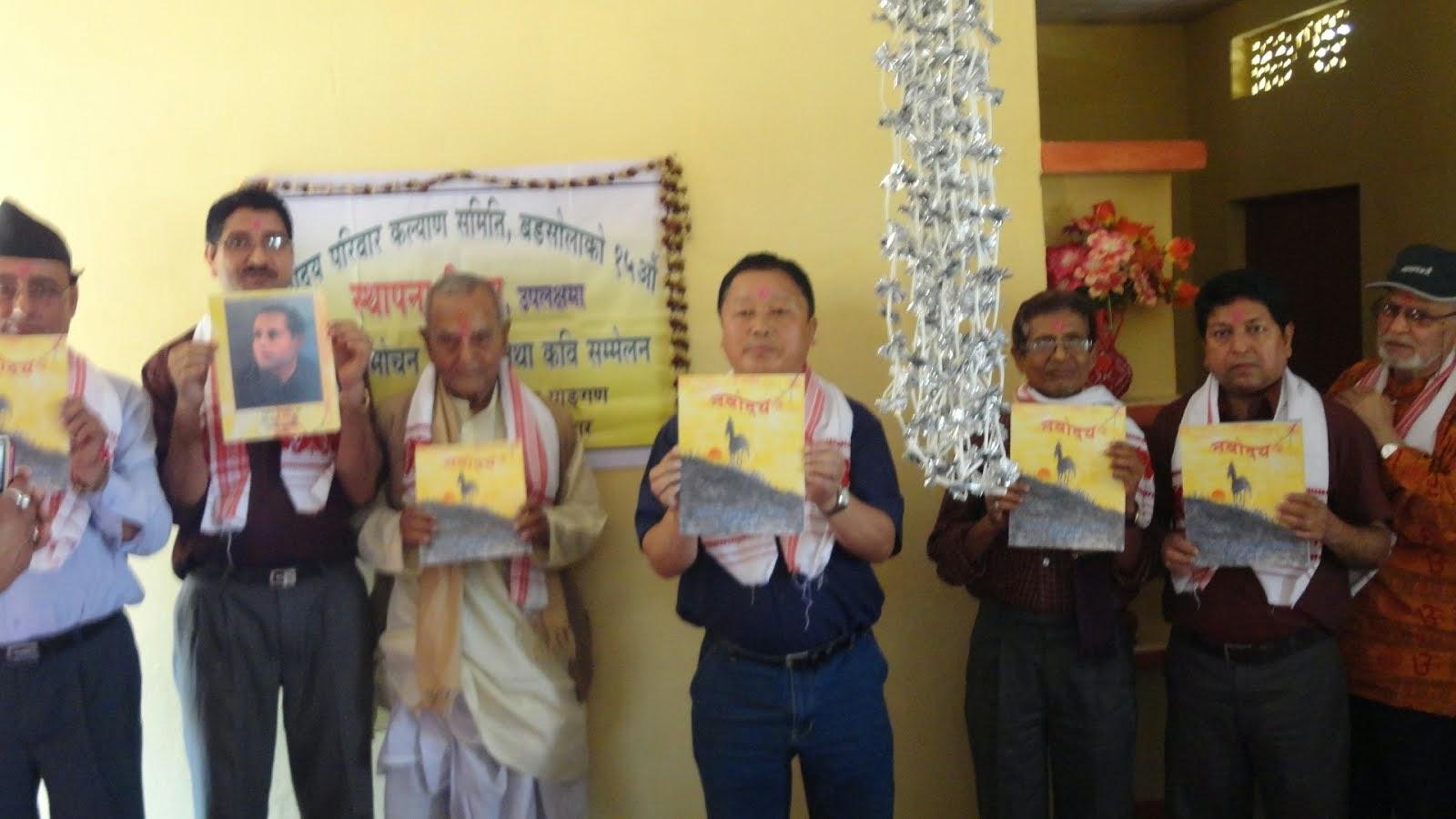 बड्सोला, शोणितपुर, असममा आयोजित नवोदय परिवार कल्याण समितिको पन्ध्रौं स्थापना दिवस, 16 मार्च 2014