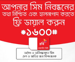 Robi SIM re- Registration Via USSD code