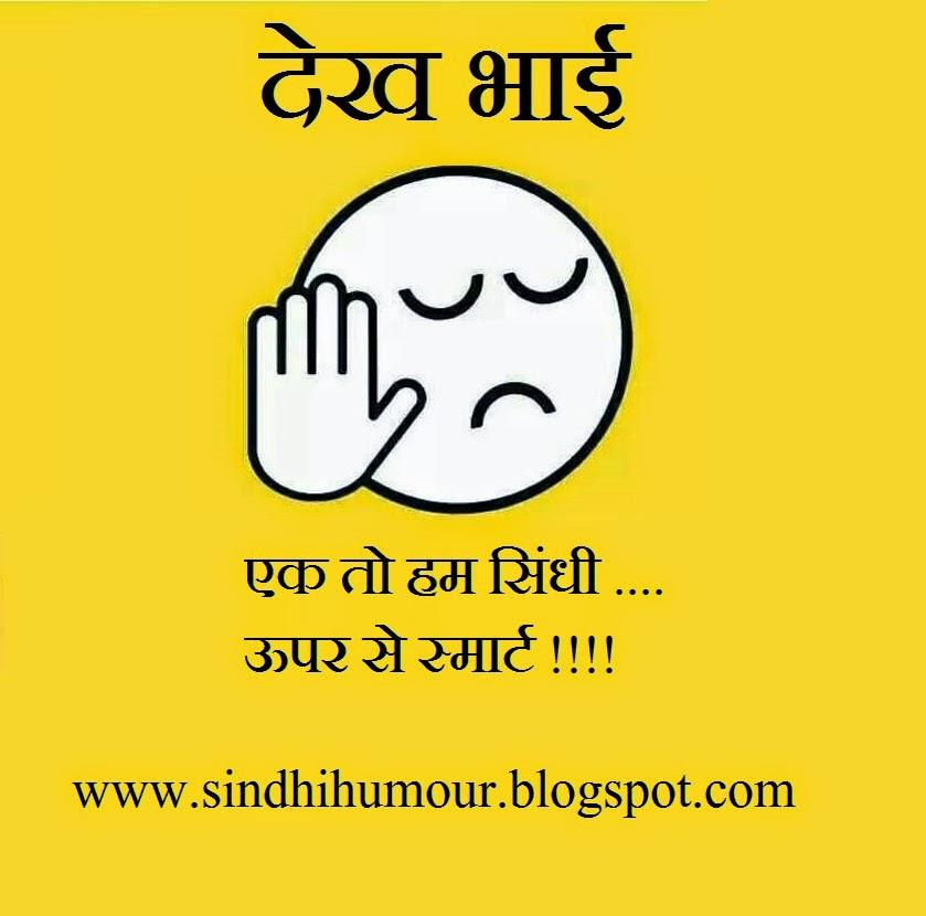 16 Best Sindhi Funny Jokes images