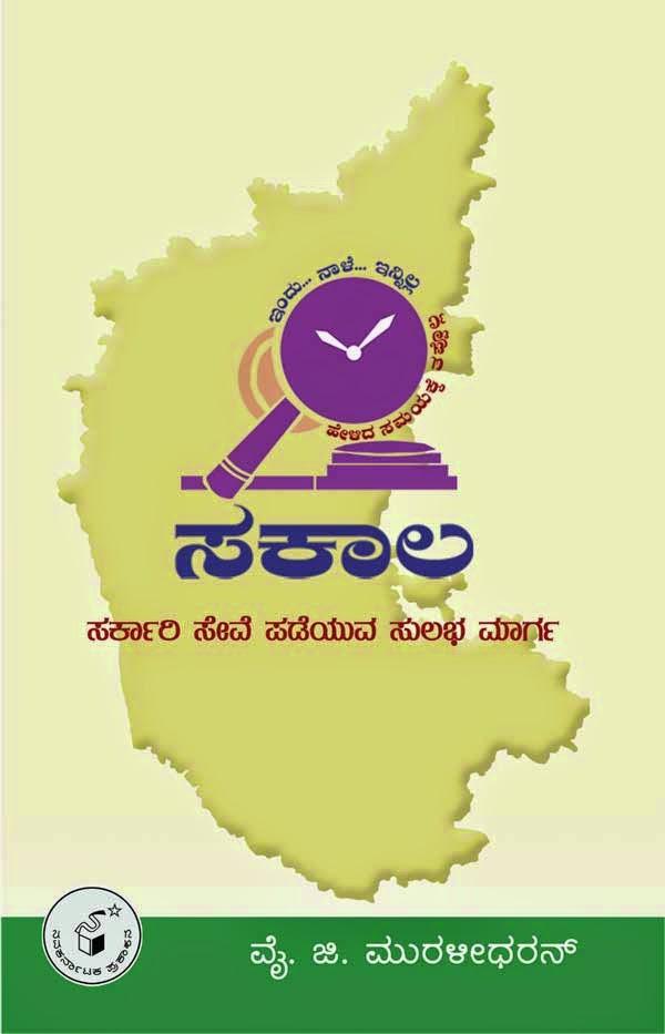 http://www.navakarnataka.com/sakaala-sarkari-seve-padeyuva-sulabha-marga