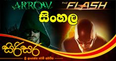 Arrow And The Flash 2015.08.30 | sinhala teledrama arrow and the flash