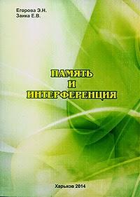 Обложка книги Егоровой и Заики «Память и интерференция»