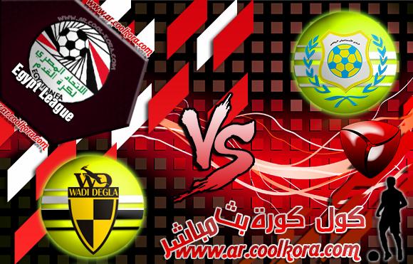 مشاهدة مباراة الإسماعيلي ووادي دجلة بث مباشر اليوم 2-2-2014 الدوري المصري Al Ismaily vs Wady Degla