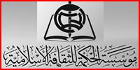 مؤسسة الحكمة للثقافة الإسلامية - النجف الأشرف