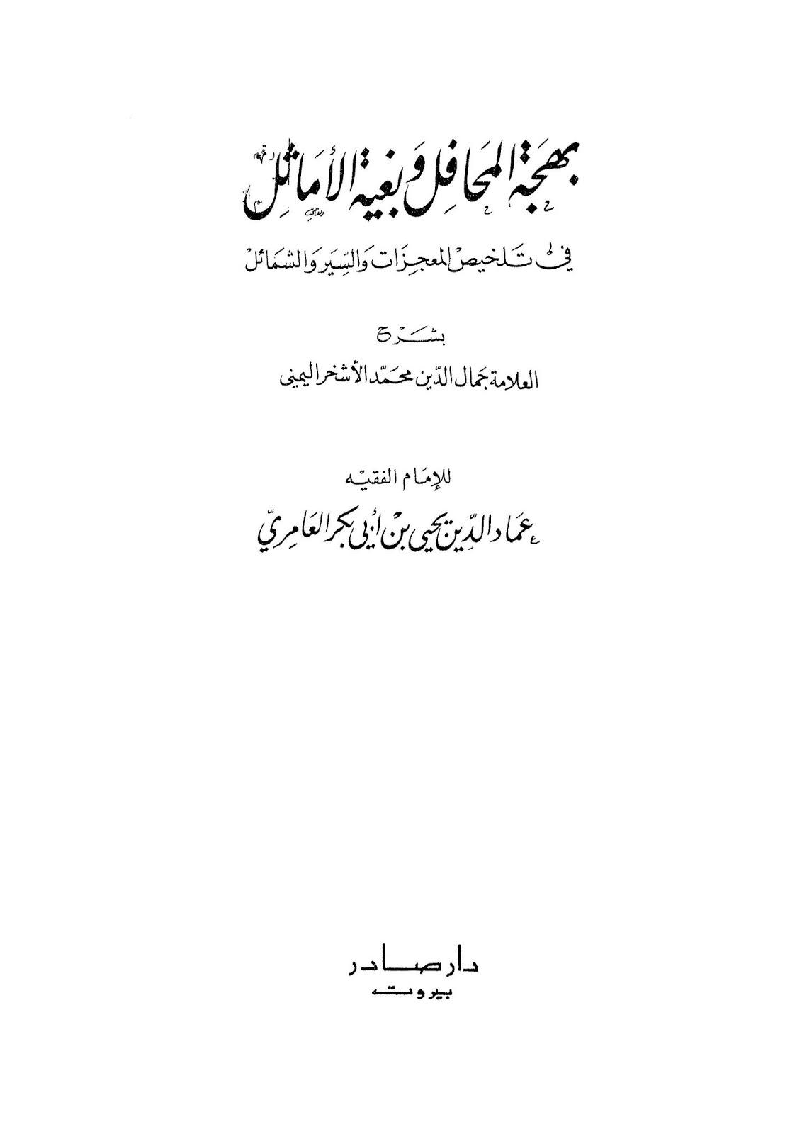 بهجة المحافل وبغية الأماثل في تلخيص المعجزات والسير والشمائل - عماد الدين العامري pdf