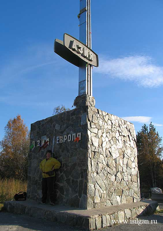 Планетарная граница. Европа-Азия. Челябинская область.