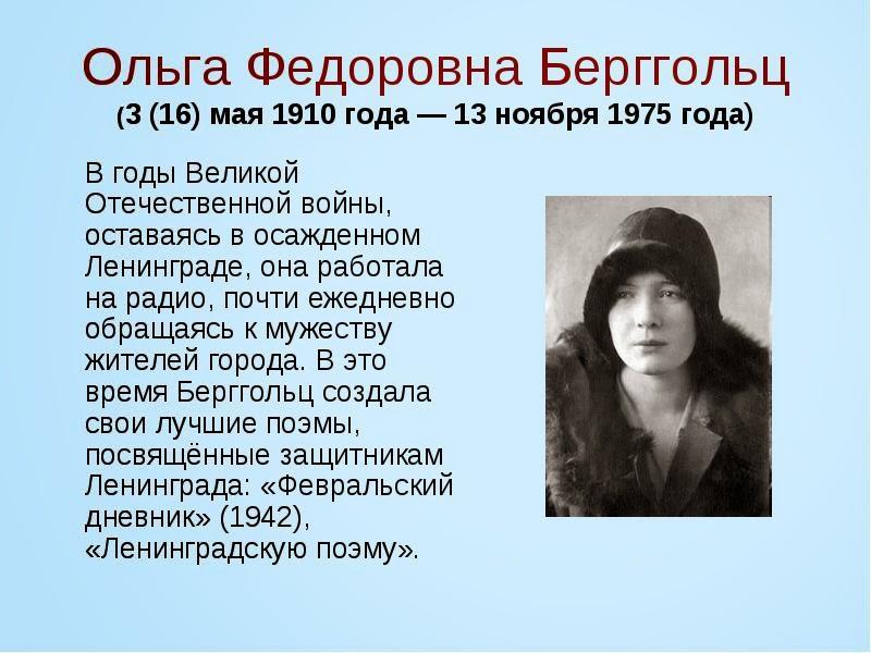 В годы блокады 1941-1943 ольга берггольц находилась в осажденном фашистами ленинграде