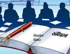 चैंबर  के संविधान में संशोधन को मांगे सुझाव