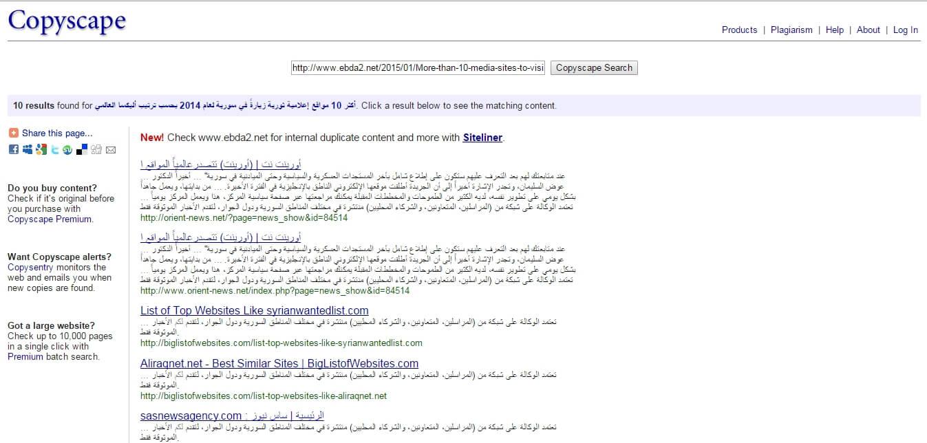 مواقع لكل كاتب ، موقع لمعرفة من قام بسرقة موضوعاتك ، مقالاتك، تدويناتك ، موقع لمعرفة من يقوم بسرقة مواضيعي ، موقع copyscape ، رابط موقع copyscape ، تدويناتي ، مقالاتي ، شروحاتي ، سرقة المحتوى العربي ، حلول سرقة المحتوى ، حماية المحتوى