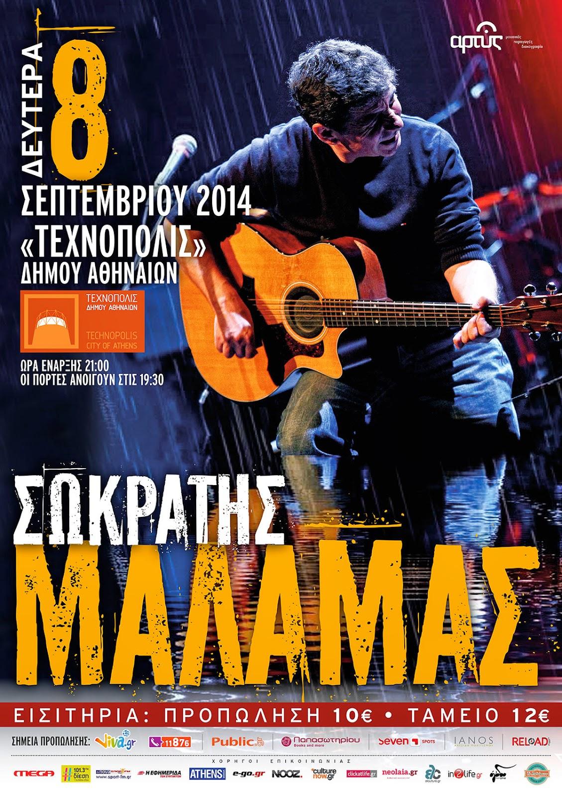 sokratis-malamas-8-septemvriou-texnopolis
