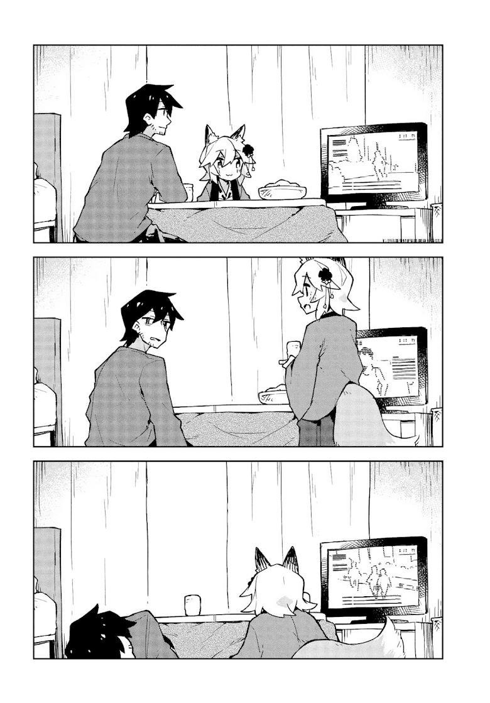 Sewayaki Kitsune no Senko-san - หน้า 12