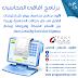 برنامج آفاقى المحاسبى افضل واقوى برنامج محاسبي متكامل لادارة الشركات و الصيدليات والمحلات