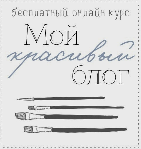 МК для Блога.