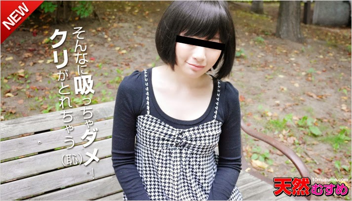 10musume 2015-01-06 12070
