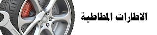 شروحات الكود ـ العجلات