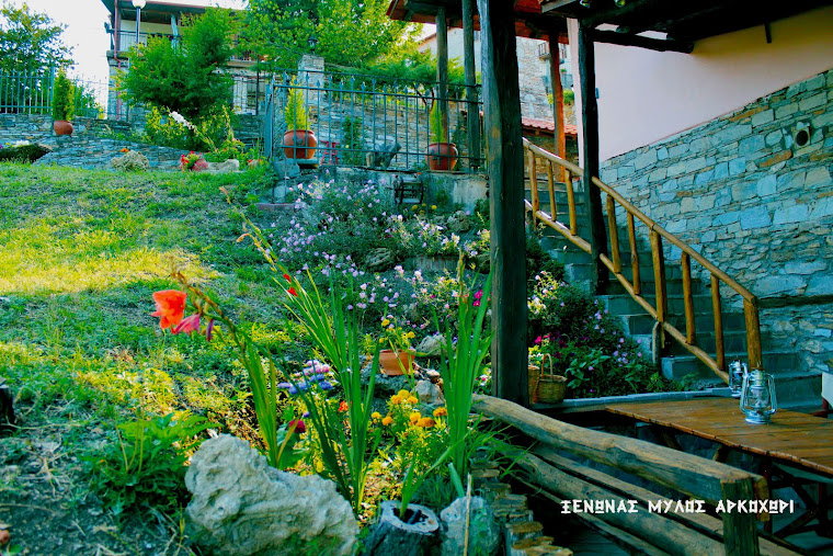 Μύλος - Κήπος