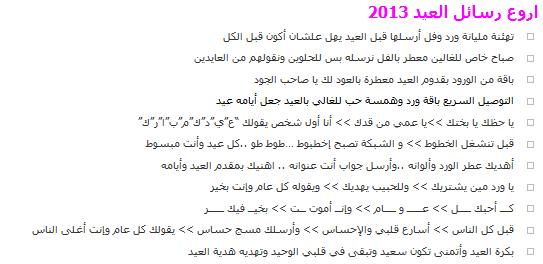 رسائل الفطر للصديقات 2013 Girlfriends messages 2014 mushroom Mubarak sms.png